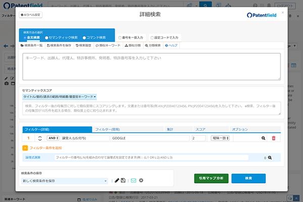 Patentfield | Open AI Patent Search, Analytics and